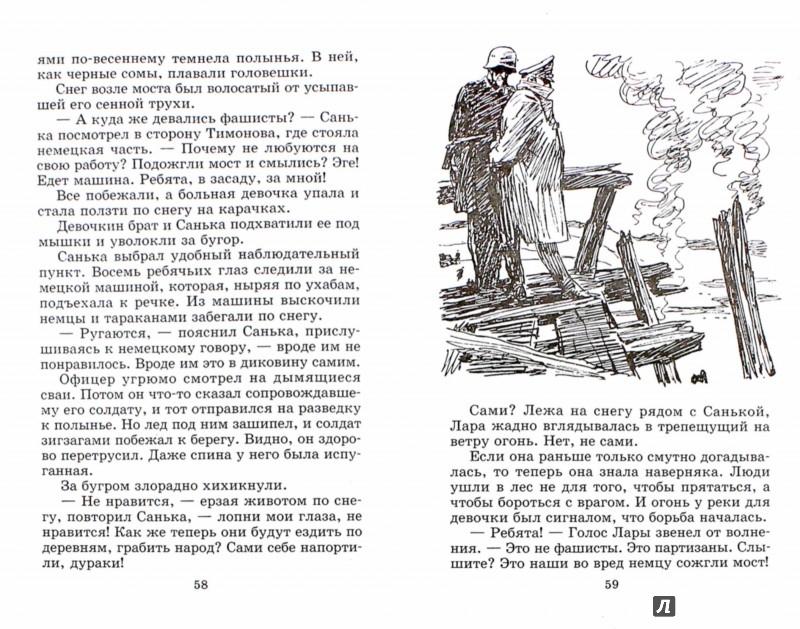 Иллюстрация 1 из 14 для Партизанка Лара - Надежда Надеждина | Лабиринт - книги. Источник: Лабиринт