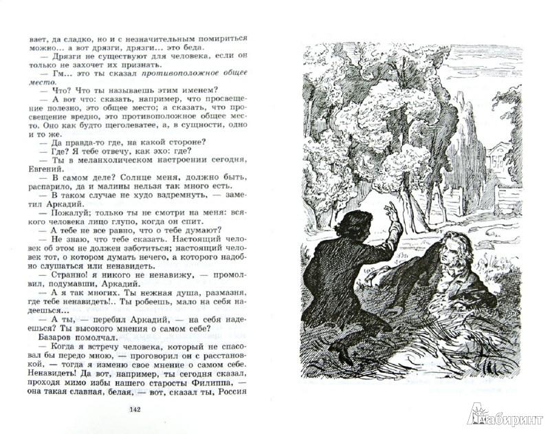 Иллюстрация 1 из 33 для Отцы и дети - Иван Тургенев | Лабиринт - книги. Источник: Лабиринт