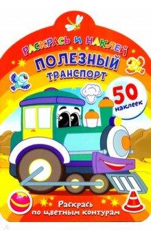 Купить Полезный транспорт, НД Плэй, Раскраски с играми и заданиями