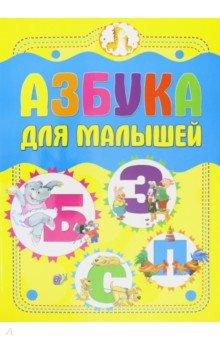 Купить Азбука для малышей, Харвест, Знакомство с буквами. Азбуки