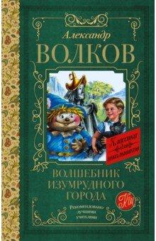 Купить Волшебник Изумрудного города, АСТ, Произведения школьной программы