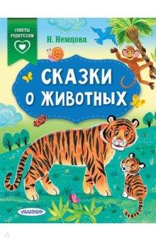 Купить Сказки о животных, Малыш, Сказки отечественных писателей