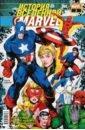 Обложка История вселенной Marvel #2