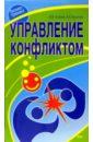 Управление конфликтом, Козлов Владимир Васильевич