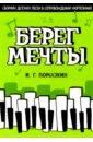 Берег мечты. Сборник детских песен в сопровождении фортепиано. Ноты