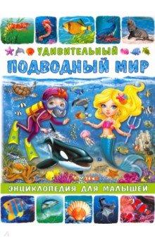 Купить Удивительный подводный мир. Энциклопедия для малышей, Владис, Животный и растительный мир