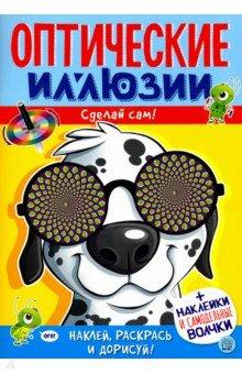 Купить Оптические иллюзии. Сделай сам! Пес, Лабиринт, Головоломки, игры, задания