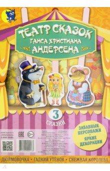Купить Театр сказок Ганса Христиана Андерсена (3 сказки), Открытая книга, Развивающие и активные игры для детей