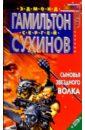 Сыновья звездного волка: Фантастический роман, Сухинов Сергей Стефанович