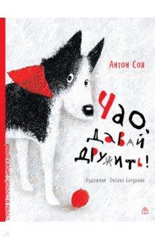 Купить Чао, давай дружить, Книжный дом Анастасии Орловой, Сказки и истории для малышей