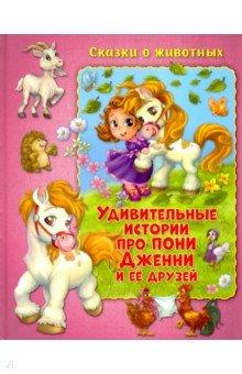 Купить Удивительные истории про пони Дженни и ее друзей, НД Плэй, Современные сказки зарубежных писателей