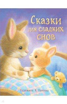 Купить Сказки для сладких снов, Стрекоза, Сказки и истории для малышей