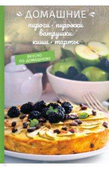 Книга Домашние пироги, пирожки, ватрушки, киши, тарты. Краснова Олеся