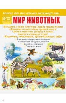 Мир животных. Домашние и дикие животные (звери) средней полосы. Домашние и дикие птицы средн. полосы ()