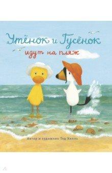 Купить Утёнок и Гусёнок идут на пляж, Волчок, Сказки и истории для малышей