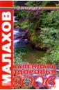 Малахов Геннадий Петрович Календарь здоровья на 2006 год малахов геннадий петрович лунный календарь здоровья 2018 год