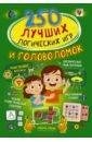 Обложка 250 лучших логических игр и головоломок