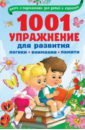 Фото - Дмитриева Валентина Геннадьевна 1001 упражнение для развития логики, внимания и памяти 30 уроков развития внимания и памяти