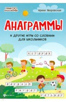 Купить Анаграммы и другие игры со словами для школьников, Феникс, Головоломки, игры, задания