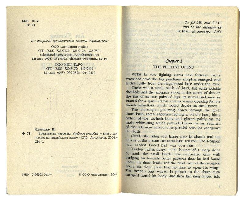 Иллюстрация 1 из 10 для Diamonds are forever - Ian Fleming   Лабиринт - книги. Источник: Лабиринт
