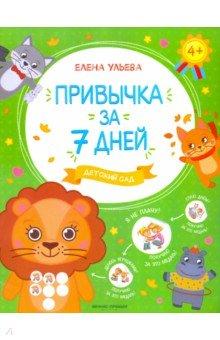 Купить Детский сад, Феникс-Премьер, Сказки отечественных писателей