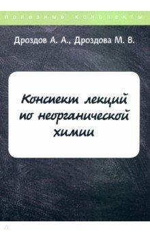 Дроздов А. А., Дроздова М. В.. Конспект лекций по неорганической химии