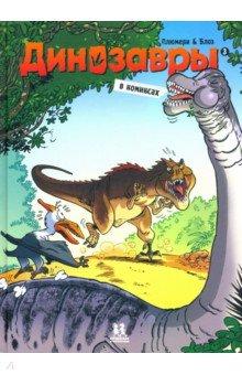 Купить Динозавры в комиксах. Том 3, Пешком в историю, Комиксы