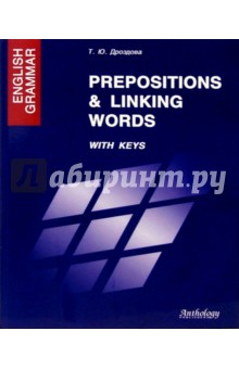 English Grammar. Prepositions & Linking Words. With Keys. Учебное пособие english grammar guide учебное пособие