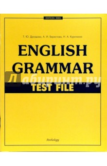 English Grammar. Test File english grammar guide учебное пособие