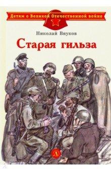 Купить Старая гильза, Детская литература, Исторические повести и рассказы