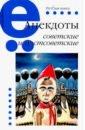 Обложка Анекдоты советские и постсоветские