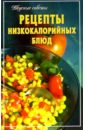 Рецепты низкокалорийных блюд ольга ивушкина 300 рецептов низкокалорийных блюд
