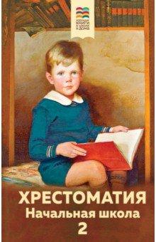 Купить Хрестоматия. Начальная школа. 2, Эксмо, Сборники произведений и хрестоматии для детей