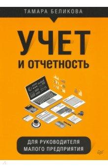 Книга Учет и отчетность для руководителя малого предприятия. Беликова Тамара Николаевна