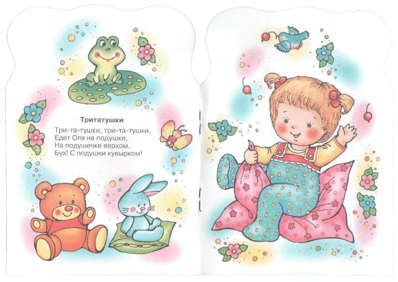 Иллюстрация 1 из 3 для Играем! | Лабиринт - книги. Источник: Лабиринт