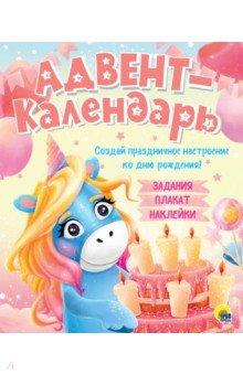 Адвент-календарь. Ко дню рождения! (единорог) ()