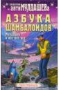 Образцов Петр Азбука Шамбалоидов
