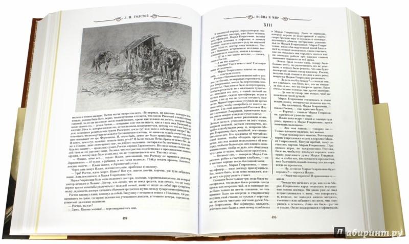 Иллюстрация 1 из 22 для Война и мир. Роман-эпопея - Лев Толстой   Лабиринт - книги. Источник: Лабиринт