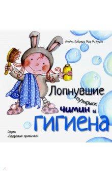 Купить Лопнувшие пузырьки. Чимин и гигиена, Весь, Сказки и истории для малышей