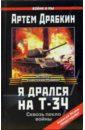 Драбкин Артем Владимирович Я дрался на Т-34