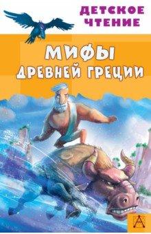 Купить Мифы Древней Греции, Малыш, Мифология для детей