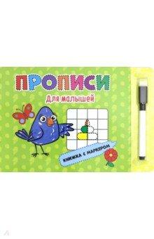 Купить Книжка с маркером. Для малышей, Проф-Пресс, Рисование для детей