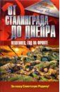От Сталинграда до Днепра, Абдулин Мансур Гезатулович