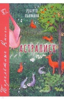 Купить Астралиск, Издательство Кетлеров, Современные сказки зарубежных писателей