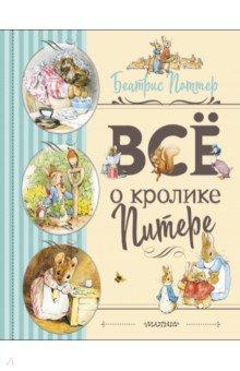 Купить Все о Кролике Питере, АСТ. Малыш 0+, Классические сказки зарубежных писателей