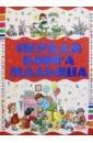 Обложка Первая книга малыша