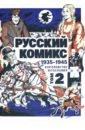 Обложка Русский комикс. 1935-1945. Королевство Югославия. Том 2