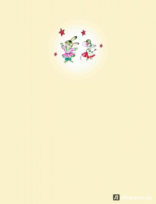 Иллюстрация 1 из 31 для Терем-теремок   Лабиринт - книги. Источник: Лабиринт