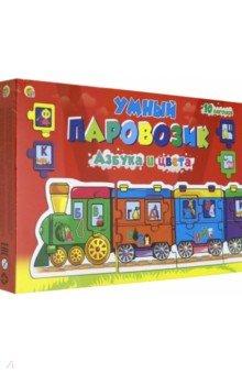 Купить Игра-пазл Умный паровозик. Азбука и цвета (ИН-4240), Рыжий Кот, Обучающие игры-пазлы