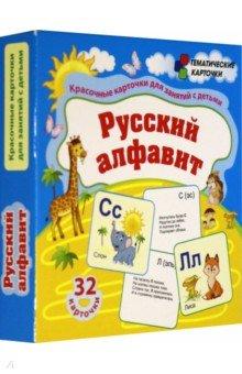 Купить Русский алфавит. 32 красочные развивающие карточеи для занятий с детьми. ФГОС, ФГОС ДО, Учитель, Обучающие карточки